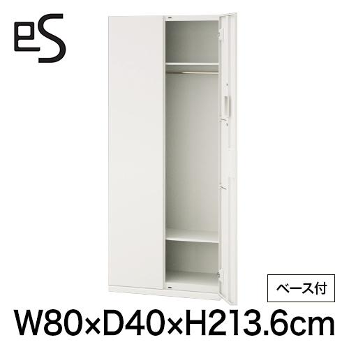 オフィス収納 エス キャビネット ワードローブ 型 下段用 シリンダー錠 幅80cm 奥行40cm 高さ213.6cm /ベース付 色:ホワイト系