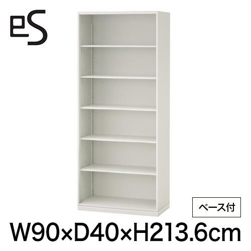 スチール書庫 エス キャビネット オープン棚 型 下段用 幅90cm 奥行40cm 高さ213.6cm /ベース付 色:ホワイト系