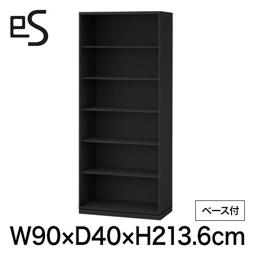 スチールキャビネット エス キャビネット オープン棚 型 下段用 幅90cm 奥行40cm 高さ213.6cm /ベース付 色:ブラック
