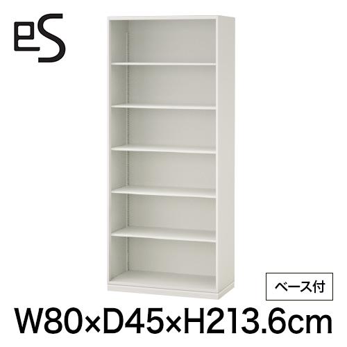 書類収納 エス キャビネット オープン棚 型 下段用 幅80cm 奥行45cm 高さ213.6cm /ベース付 色:ホワイト系