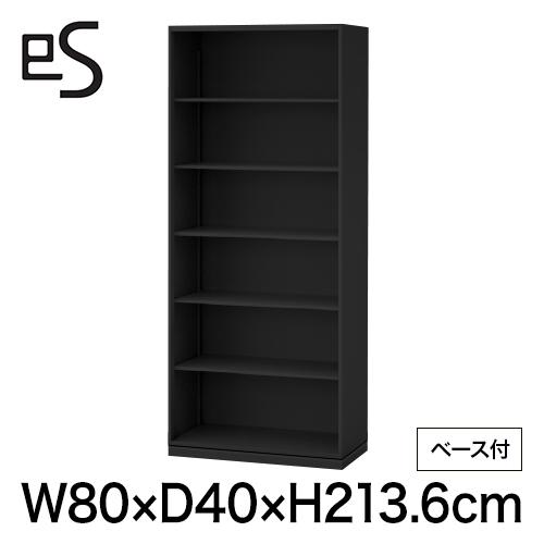 スチール書庫 エス キャビネット オープン棚 型 下段用 幅80cm 奥行40cm 高さ213.6cm /ベース付 色:ブラック