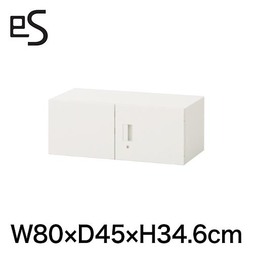書類収納 エス キャビネット 両開き 扉 型 上段用・上置き棚 シリンダー錠 幅80cm 奥行45cm 高さ34.6cm 色:ホワイト系