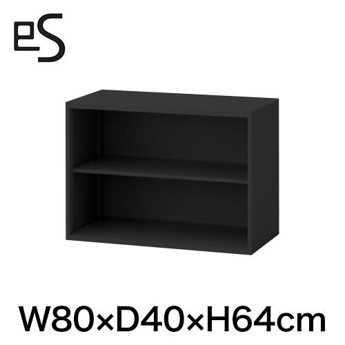 オフィス収納 エス キャビネット オープン棚 型 上段用 幅80cm 奥行40cm 高さ64cm ブラック