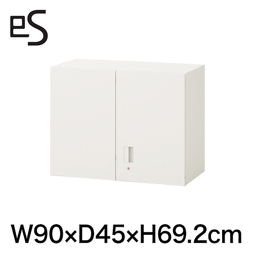 書類収納 エス キャビネット 両開き 扉 型 上段用 上段用 シリンダー錠 幅90cm 奥行45cm 高さ69.2cm 色:ホワイト系