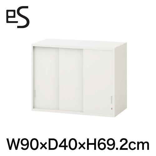 書類収納 エス キャビネット 3枚 引戸 型 上段用 上段用 シリンダー錠 幅90cm 奥行40cm 高さ69.2cm 色:ホワイト系
