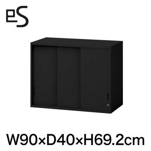 オフィス収納 エス キャビネット 3枚 引戸 型 上段用 上段用 シリンダー錠 幅90cm 奥行40cm 高さ69.2cm ブラック