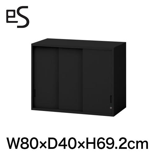 書類収納 エス キャビネット 3枚 引戸 型 上段用 上段用 シリンダー錠 幅80cm 奥行40cm 高さ69.2cm ブラック