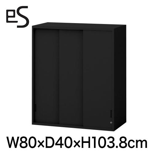 スチール書庫 エス キャビネット 3枚 引戸 型 上段用 上段用 シリンダー錠 幅80cm 奥行40cm 高さ103.8cm ブラック