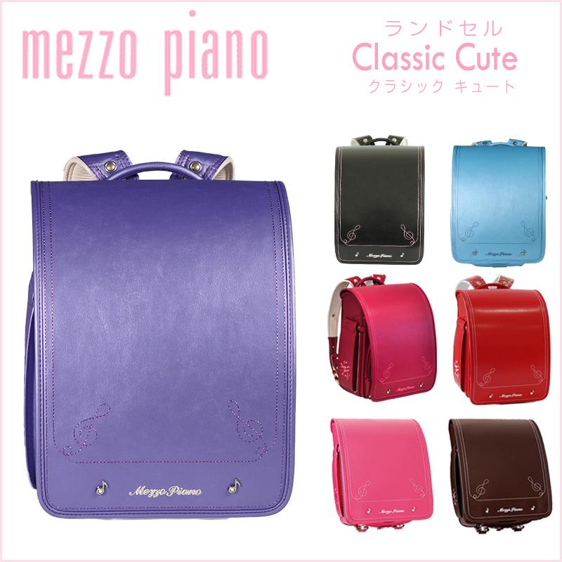 【6/10限定 エントリーでポイント10倍】ランドセル メゾピアノ mezzopiano クラシック キュート Classic Cute 2020年継続 モデル 女の子 ガーリー 姫 音符 クラッシック メゾ mezzo かわいい シンプル ラン活