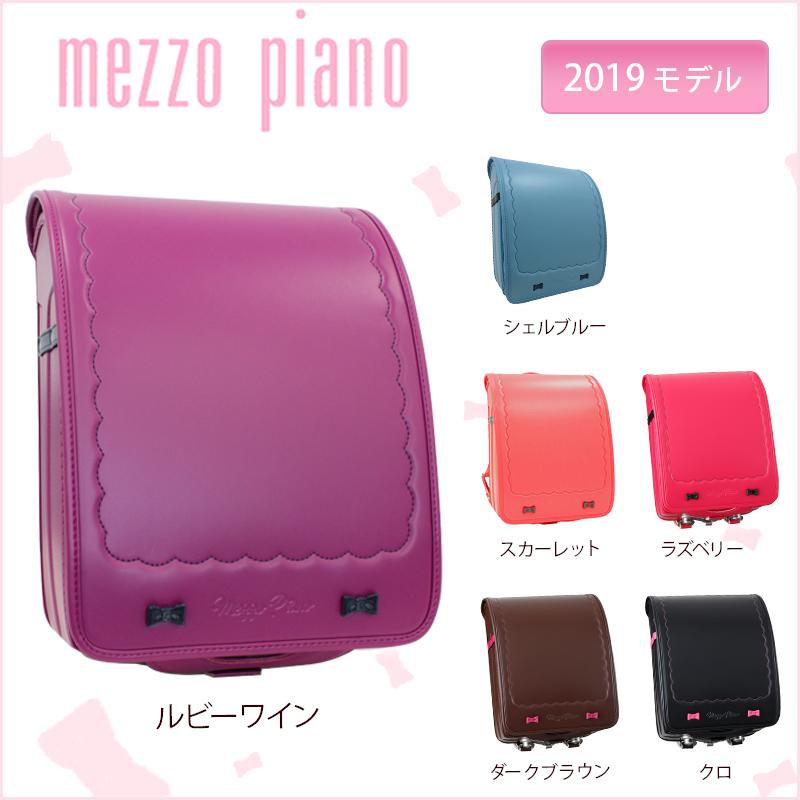 【15%引き】ランドセル メゾピアノ ガーリーリボンキュート 2019年 モデル