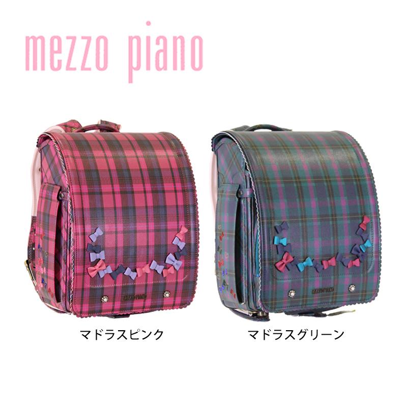 ランドセル メゾピアノ ヴィヴァーチェ 2020年 モデル