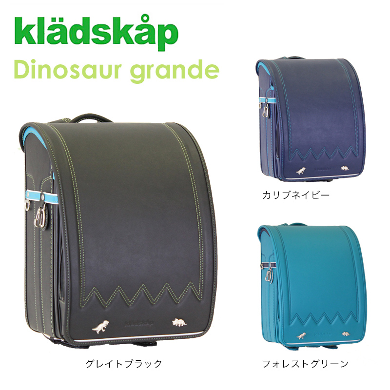 ランドセル 男の子 クレードスコープ ダイナソーグランデ 2019年 日本製