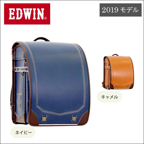 EDWIN エドウィン ランドセル 2019年 モデル