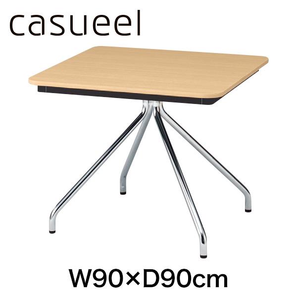カジュアル ミーティング テーブル イトーキ カシール 角型(正方形) クロームメッキ脚 電源コンセント付 幅90cm 奥行90cm