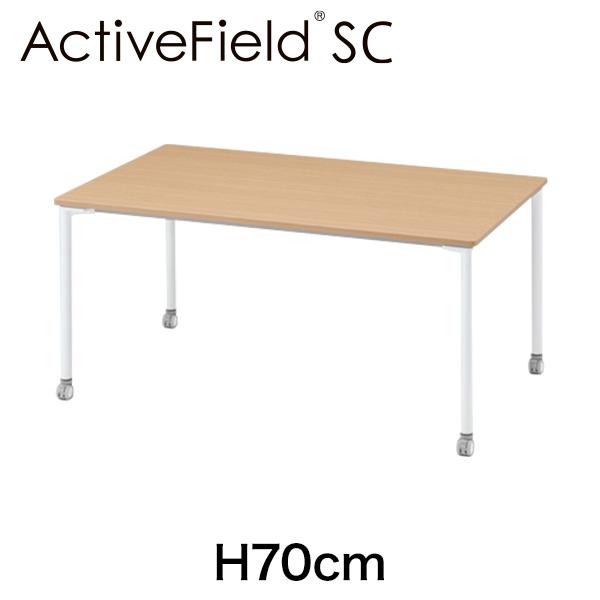 教育施設家具 グループ学習向け イトーキ アクティブフィールドSC 長方形 テーブル 5号 H70cm