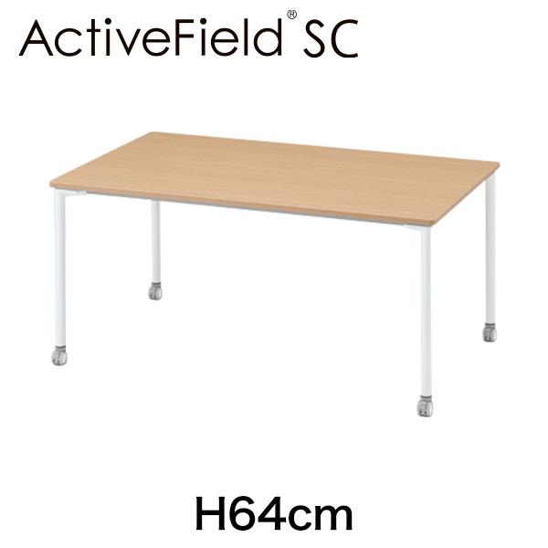 教育施設家具 グループ学習向け イトーキ アクティブフィールドSC 長方形 テーブル 4号 H64cm