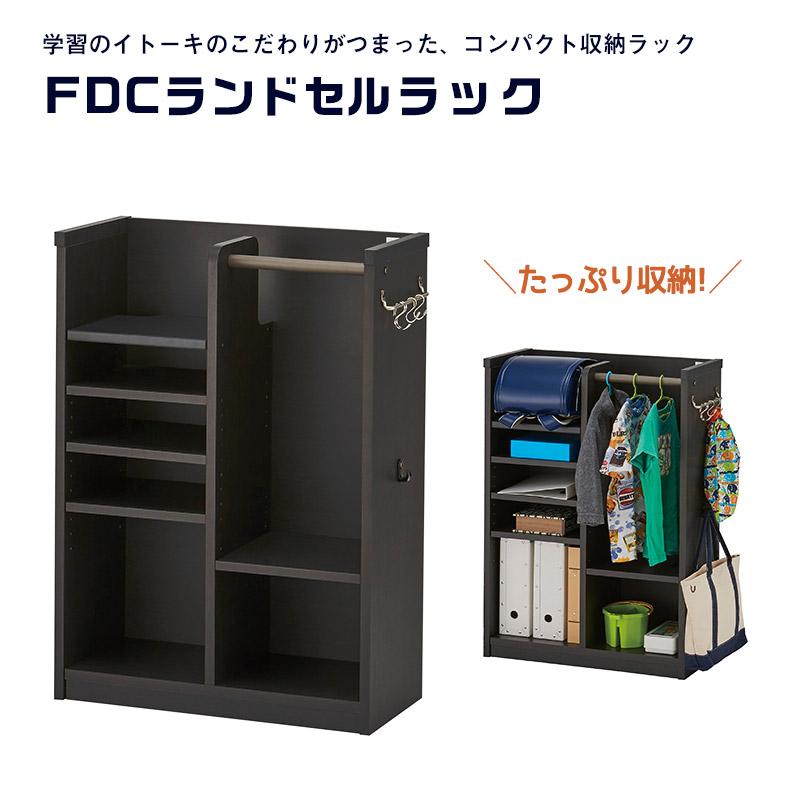 【Web限定】 イトーキ ランドセルラック 収納お片付けラック 子供部屋 リビング イトーキ FDC-R97