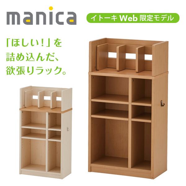 【Web限定】ランドセルラック 教科書ラック イトーキ manica マニカ ラック単品 MA-0R