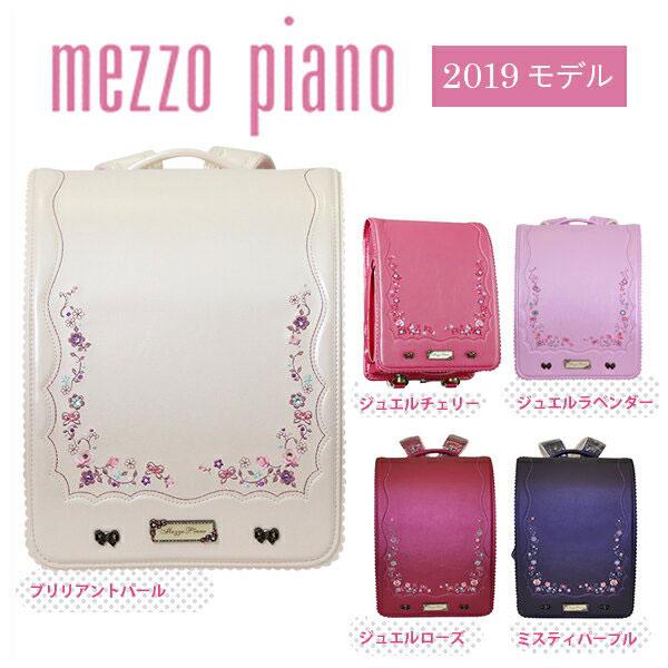 ランドセル メゾピアノ(mezzo piano) クラシカルレネットノヴェル