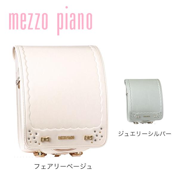 ランドセル メゾピアノ(mezzo piano) メゾピアノ ガーリーリボンプレミアム