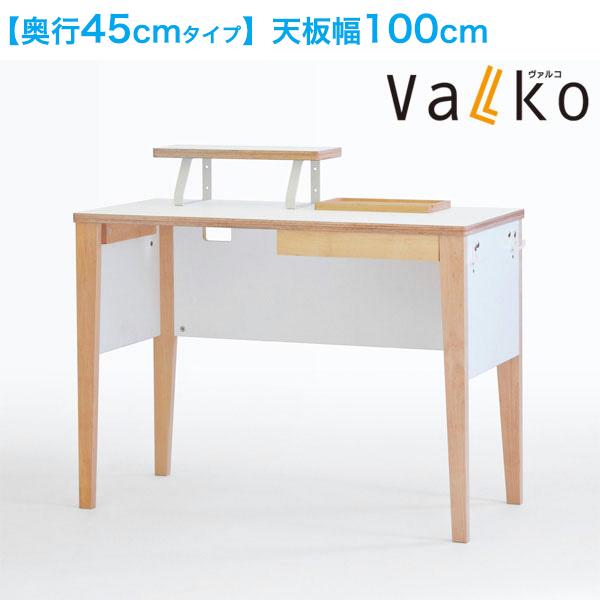 Valko(ヴァルコ)デスク:奥行45cmタイプ/天板幅100cm イトーキ