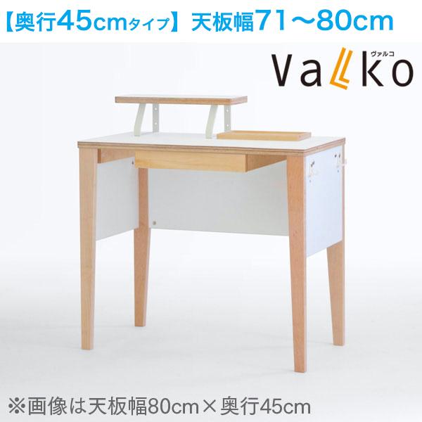 デスク イトーキ Valko(ヴァルコ)サイズオーダーデスク:奥行45cmタイプ/天板幅71~80cm