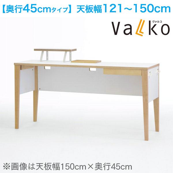 デスク イトーキ Valko(ヴァルコ)サイズオーダーデスク:奥行45cmタイプ/天板幅121~150cm