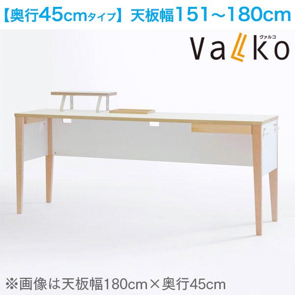 デスク イトーキ Valko(ヴァルコ)サイズオーダーデスク:奥行45cmタイプ/天板幅151~180cm