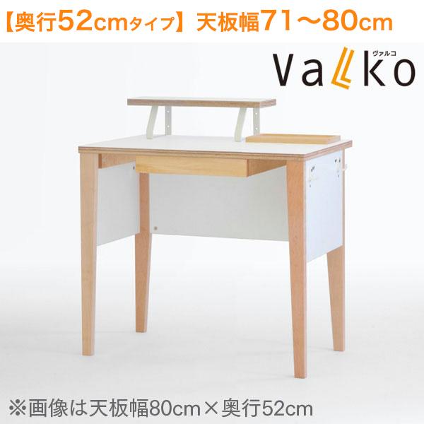 デスク イトーキ Valko(ヴァルコ)サイズオーダーデスク:奥行52cmタイプ/天板幅71~80cm