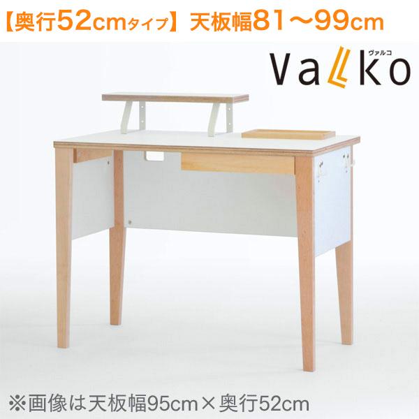 デスク イトーキ Valko(ヴァルコ)サイズオーダーデスク:奥行52cmタイプ/天板幅81~99cm