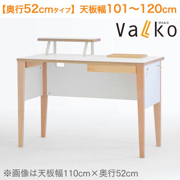 デスク イトーキ Valko(ヴァルコ)サイズオーダーデスク:奥行52cmタイプ/天板幅101~120cm