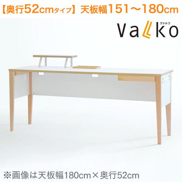 デスク イトーキ Valko(ヴァルコ)サイズオーダーデスク:奥行52cmタイプ/天板幅151~180cm