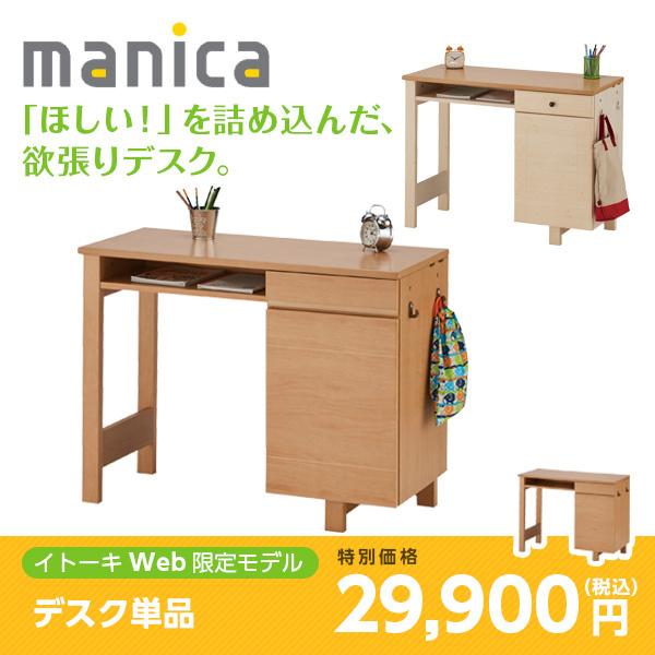 【Web限定】学習机 イトーキ 平机 manica マニカ デスク単品 MF-0AD