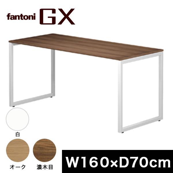 平机 Garage fantoni GX デスク 幅160cm 奥行70cm GX-167H