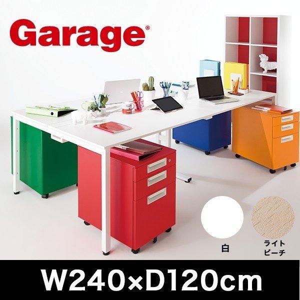 大型 デスク テーブル Garage ガラージ マルチパーパステーブル 幅240cm(幅120cm天板×2)奥行120cm 配線ダクト付 MP-2412SS 机