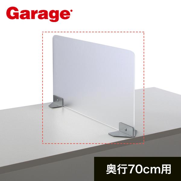 デスクトップ パーテーション Garage サイドパネル(置き型) 奥行70cm用 GF-074SP 半透明 アクリル