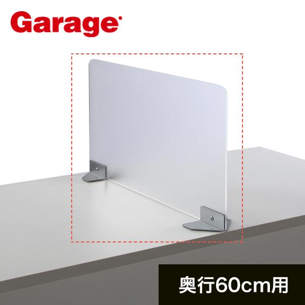 デスクトップ パーテーション Garage サイドパネル(置き型) 奥行60cm用 GF-064SP 半透明 アクリル