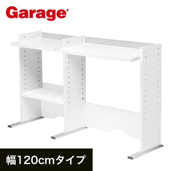 机上ラック Garage 机上棚 CC 幅120cmタイプ CC-K1132 白 ホワイト