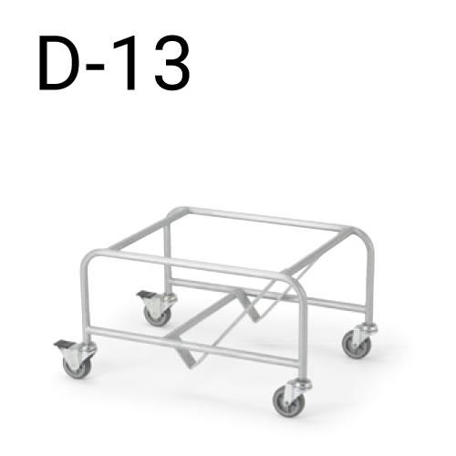 アイコ 台車 会議チェア MCシリーズ用台車 D-13