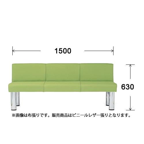 アイコ 病院 待合室 いす ロビーチェア 長椅子 イス ロビーソファ ソファ 背付きタイプ 幅1500ミリ ビニールレザー張り LC-1915(VG1)