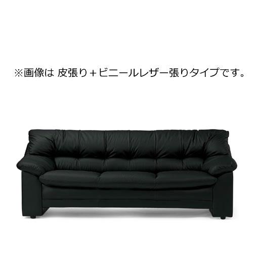 アイコ 応接 オプティマ ソファー 三人掛け 皮張り+ビニールレザー張り RE-3073