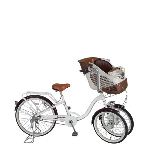 自転車 Bambina バンビーナ フロントチャイルドシート付き 三輪自転車 ホワイト ミムゴMIMUGO MG-CH243F