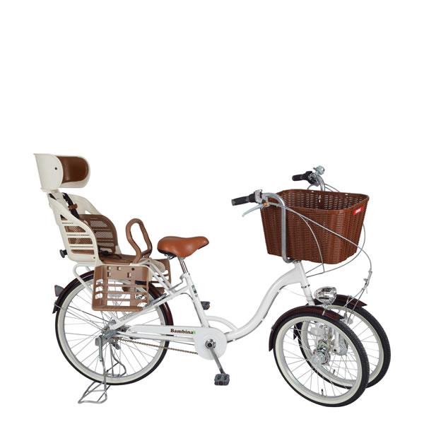 自転車 Bambina バンビーナ リアチャイルドシート・バスケット付き 三輪自転車 ホワイト ミムゴMIMUGO MG-CH243RB