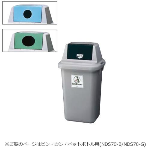 ナイキ くず入れ ゴミ箱 分別 70L (ビン・カン用 ペットボトル用)NDS70-