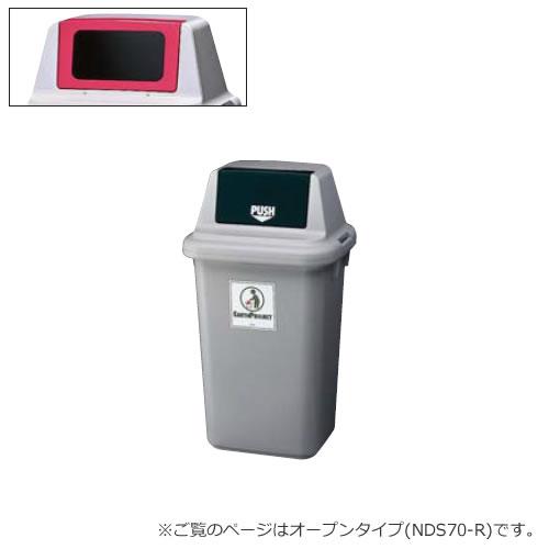 ナイキ くず入れ ゴミ箱 分別 70L 一般ゴミ用オープン 70リットル NDS70-R