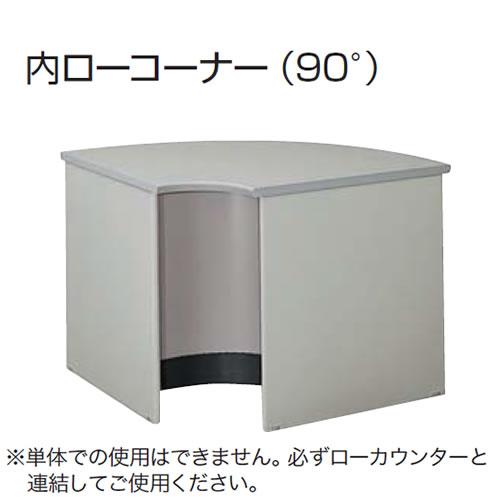 ナイキ ONC型カウンター ローカウンター 内ローコーナー90° ONCR9071-AWH