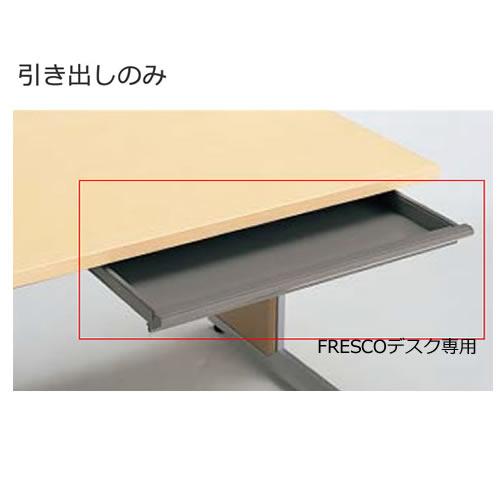 コクヨ FRESCOデスクシリーズ専用 センター引き出しのみ セット SD-FR187LP81P1MNN用 SDC-FR484F3