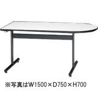 会議用テーブル 片丸型メッキ脚 生興 STS-1275KR