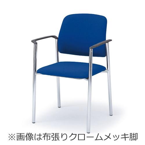 イトーキ 会議椅子 ミーティングチェアー LK キャスターなし スタッキング 肘あり クロームメッキ脚 布張り イトーキKLK-165GB-Z9