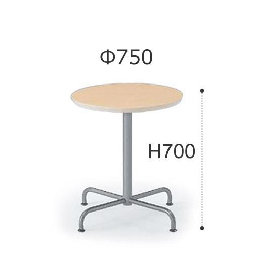 イトーキ ミーティングテーブル ダイニング インテリア ベジーナシリーズ 円型テーブル シルバーメタリック脚 Φ750×H700 TGG-07C7-Z5
